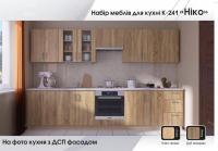 Кухня модульная НИКО