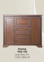 Комод-бар ТКБ-195 (закрытый) РОСАВА