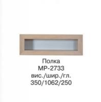 Полка МР-2733 КОРВЕТ
