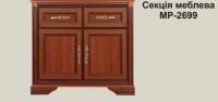 Секция мебельная МР-2699 РОСАВА