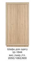 Шкаф для одежды 2Д Ш-1644 КОРВЕТ