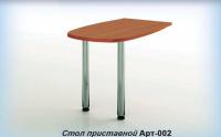 Стол приставной Art 002