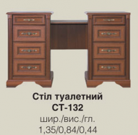 Стол туалетный СТ-132 РОСАВА