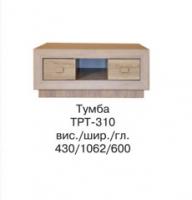 Тумба ТРТ-310 КОРВЕТ